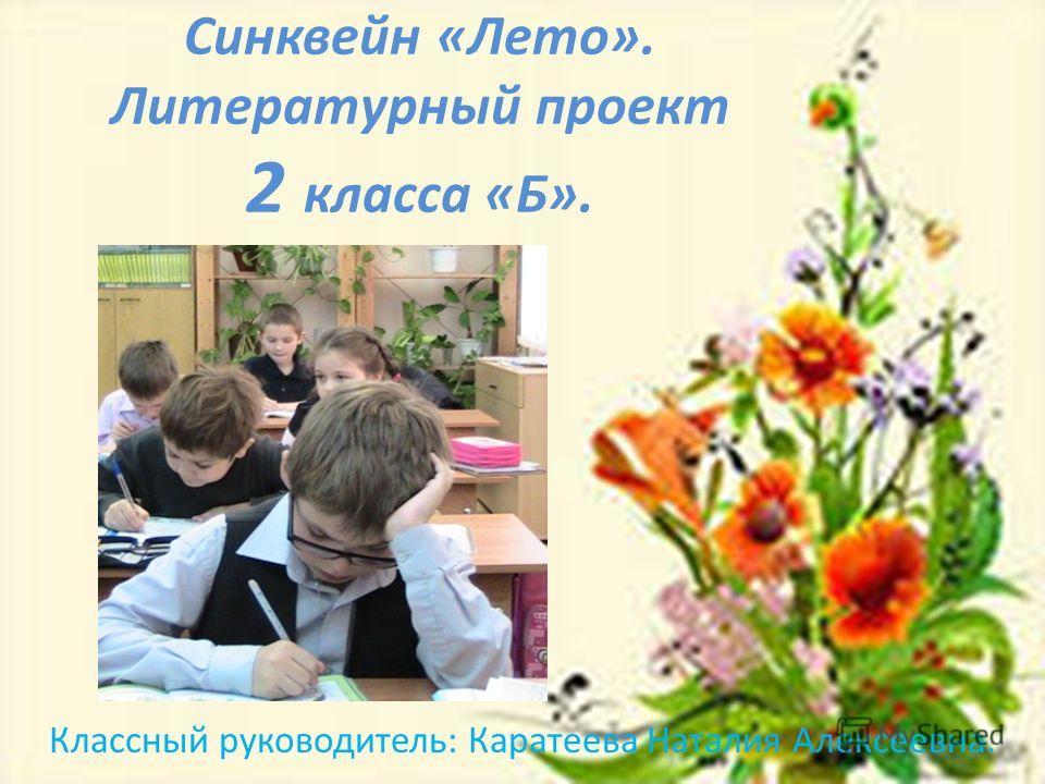 Синквейн «Лето». Литературный проект 2 класса «Б». Классный руководитель: Каратеева Наталия Алексеевна.