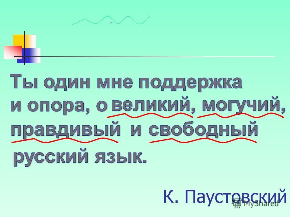 К. Паустовский.