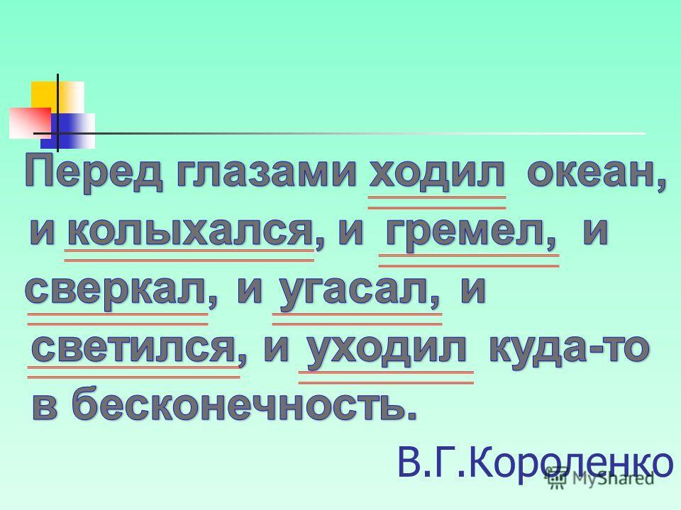 В.Г.Короленко