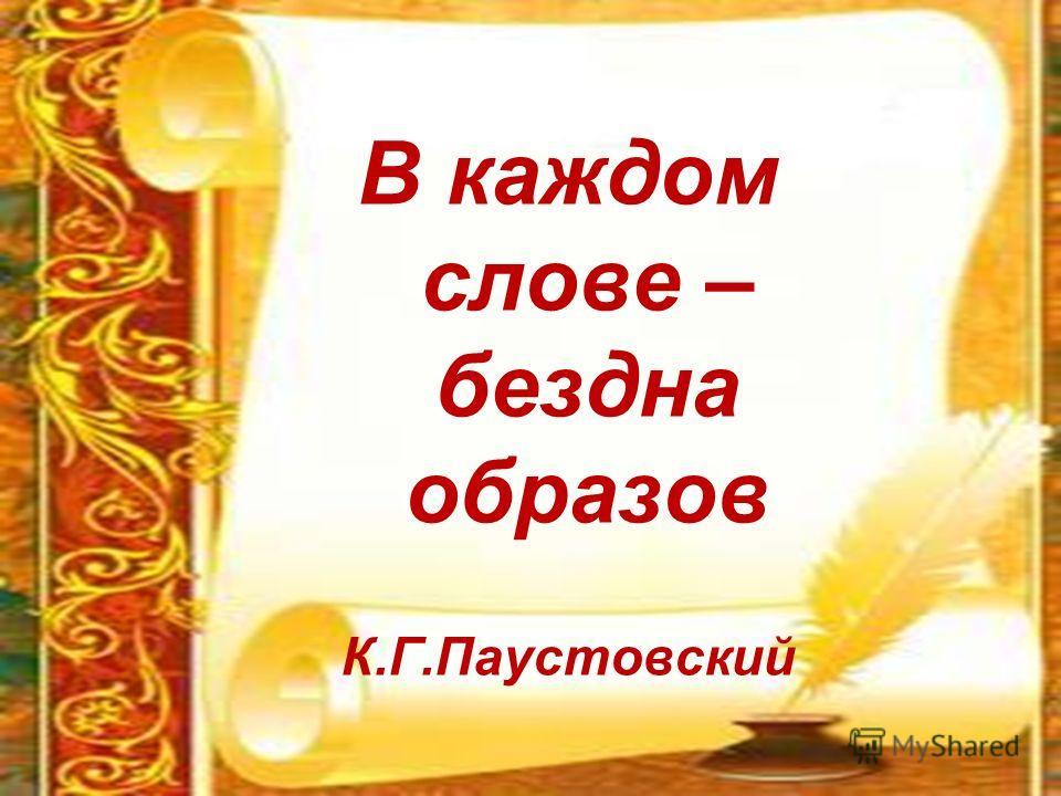 В каждом слове – бездна образов К.Г.Паустовский