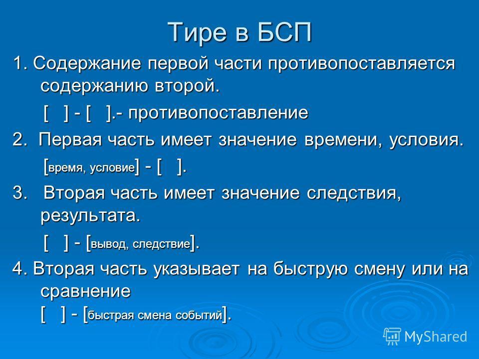 Тире в БСП 1. Содержание первой части противопоставляется содержанию второй. [ ] - [ ].- противопоставление [ ] - [ ].- противопоставление 2. Первая часть имеет значение времени, условия. [ время, условие ] - [ ]. [ время, условие ] - [ ]. 3. Вторая