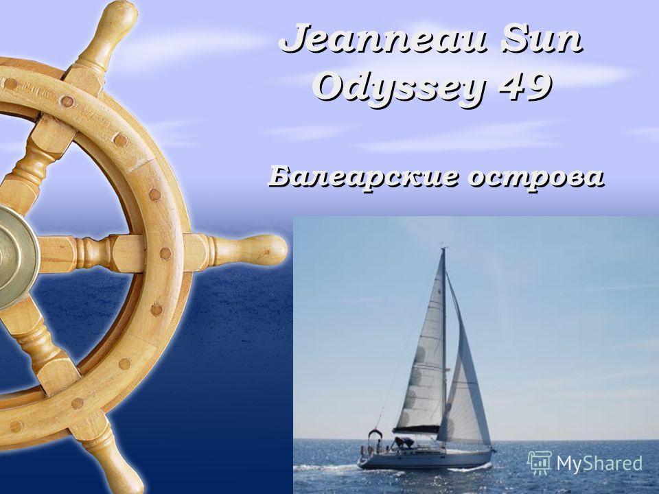Jeanneau Sun Odyssey 49 Балеарские острова
