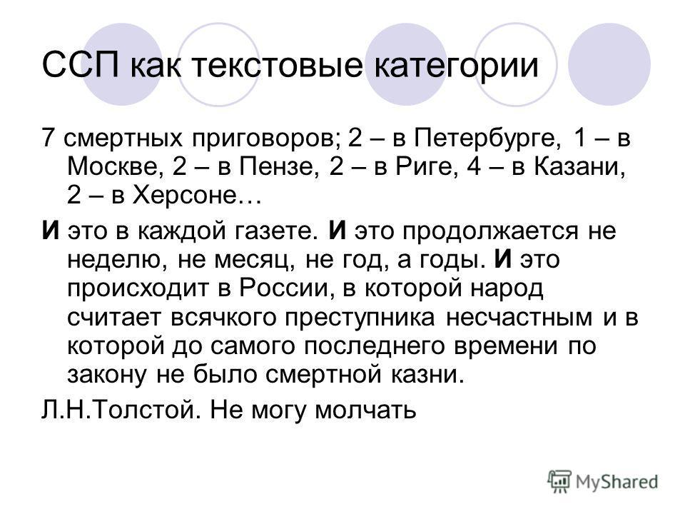 ССП как текстовые категории 7 смертных приговоров; 2 – в Петербурге, 1 – в Москве, 2 – в Пензе, 2 – в Риге, 4 – в Казани, 2 – в Херсоне… И это в каждой газете. И это продолжается не неделю, не месяц, не год, а годы. И это происходит в России, в котор