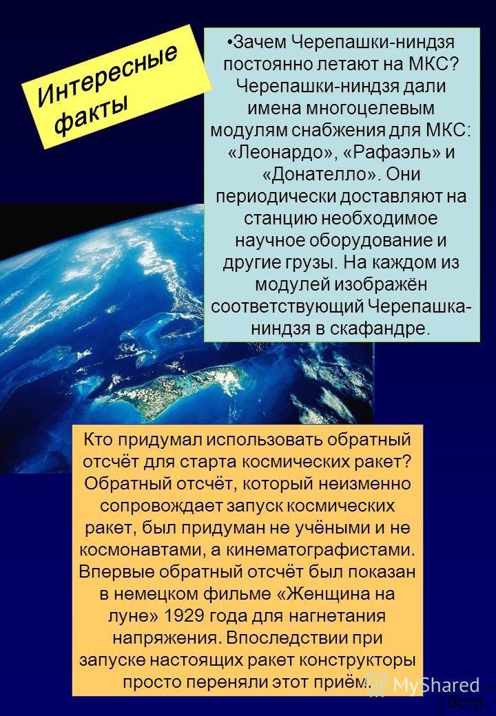 Зачем Черепашки-ниндзя постоянно летают на МКС? Черепашки-ниндзя дали имена многоцелевым модулям снабжения для МКС: «Леонардо», «Рафаэль» и «Донателло». Они периодически доставляют на станцию необходимое научное оборудование и другие грузы. На каждом