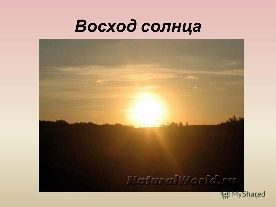 Восход солнца 62