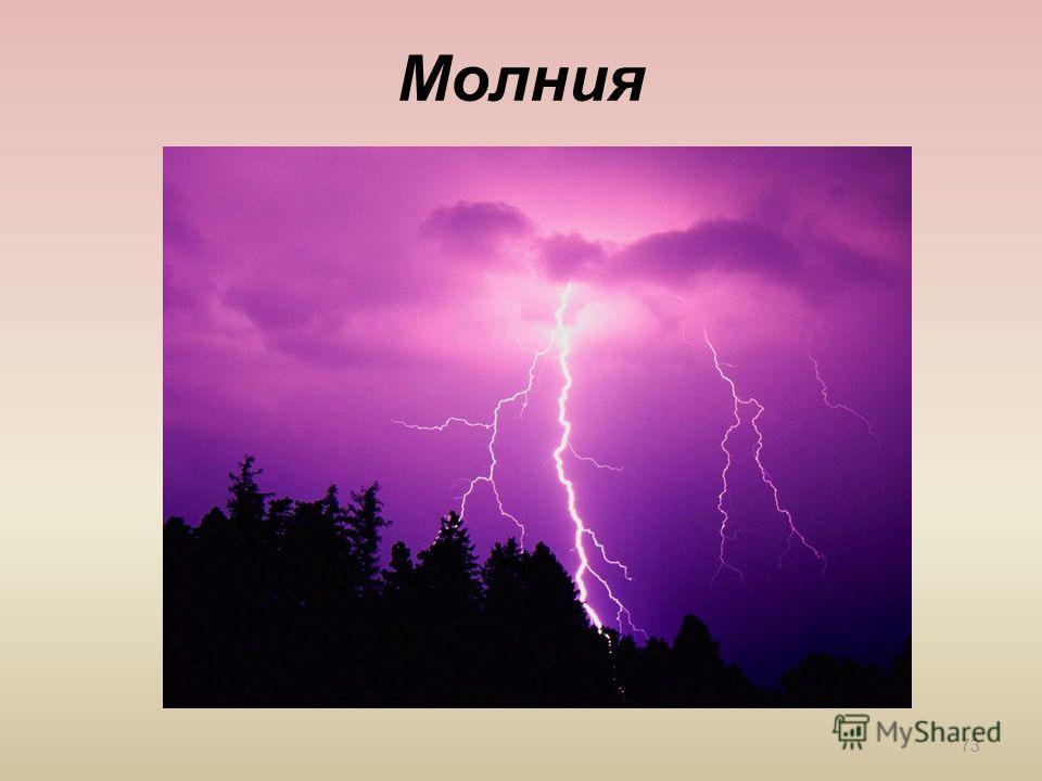 Молния 73