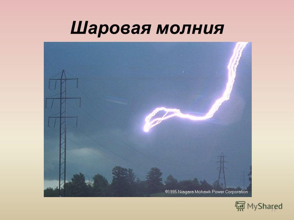 Шаровая молния 77