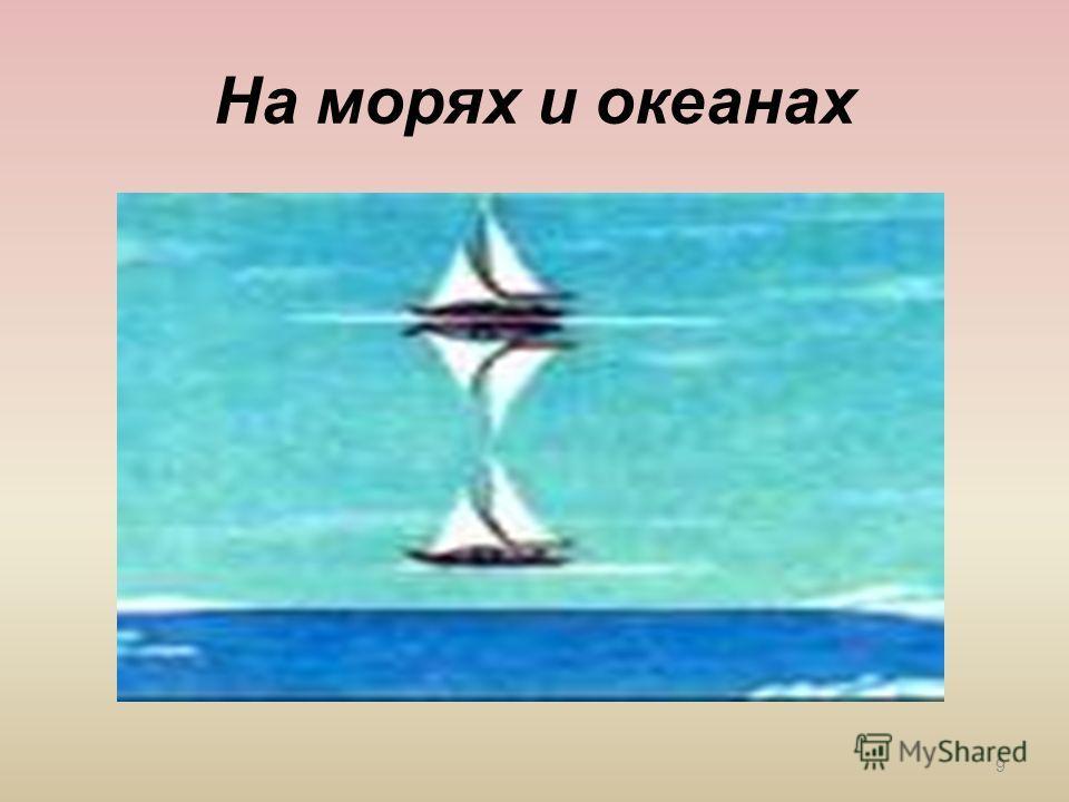 На морях и океанах 9