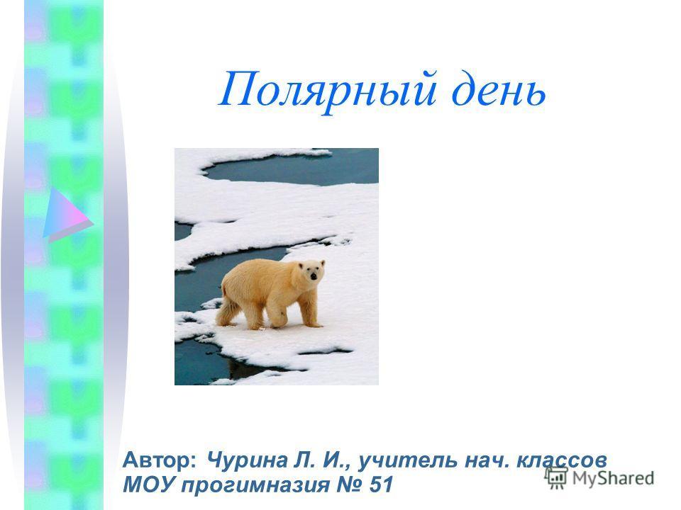 Полярный день Автор: Чурина Л. И., учитель нач. классов МОУ прогимназия 51