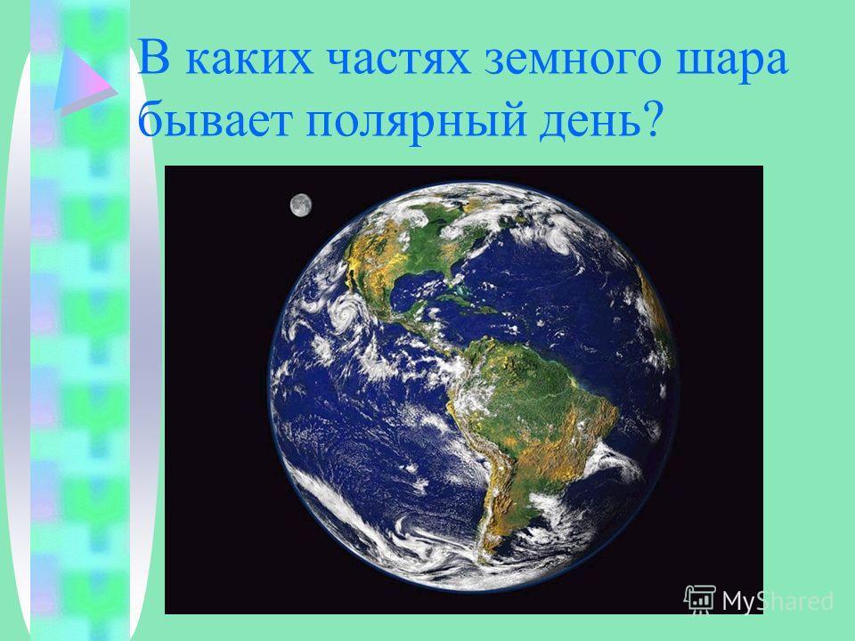 В каких частях земного шара бывает полярный день?