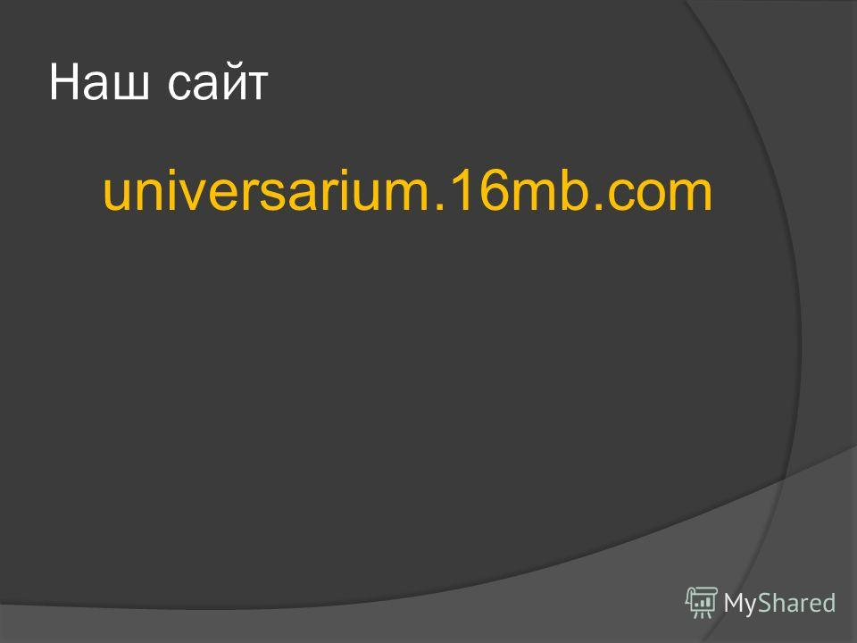 Наш сайт universarium.16mb.com