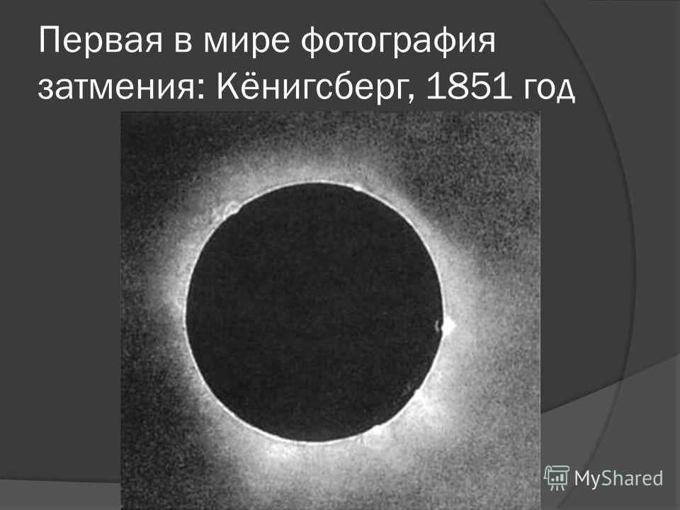 Первая в мире фотография затмения: Кёнигсберг, 1851 год