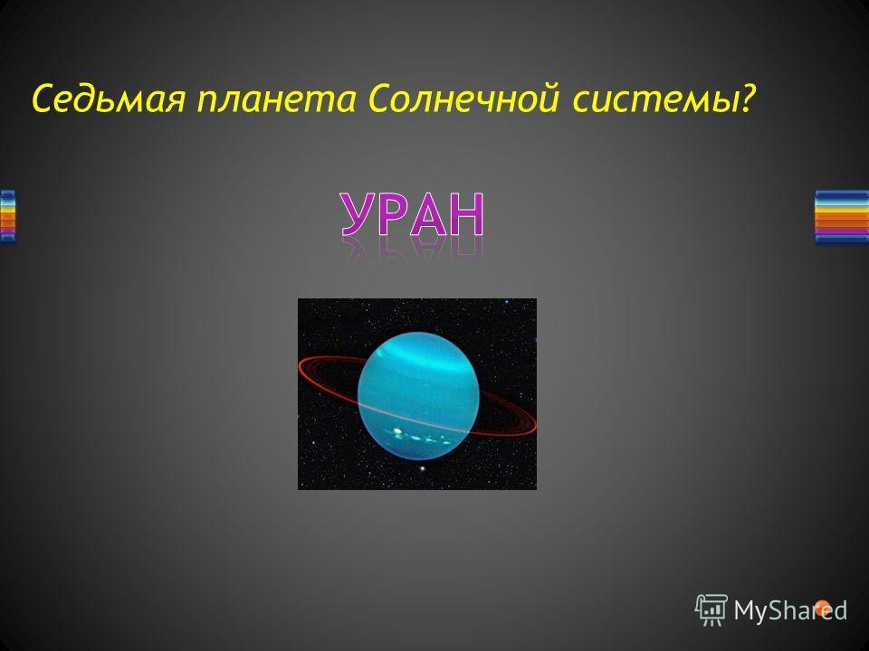 Седьмая планета Солнечной системы?