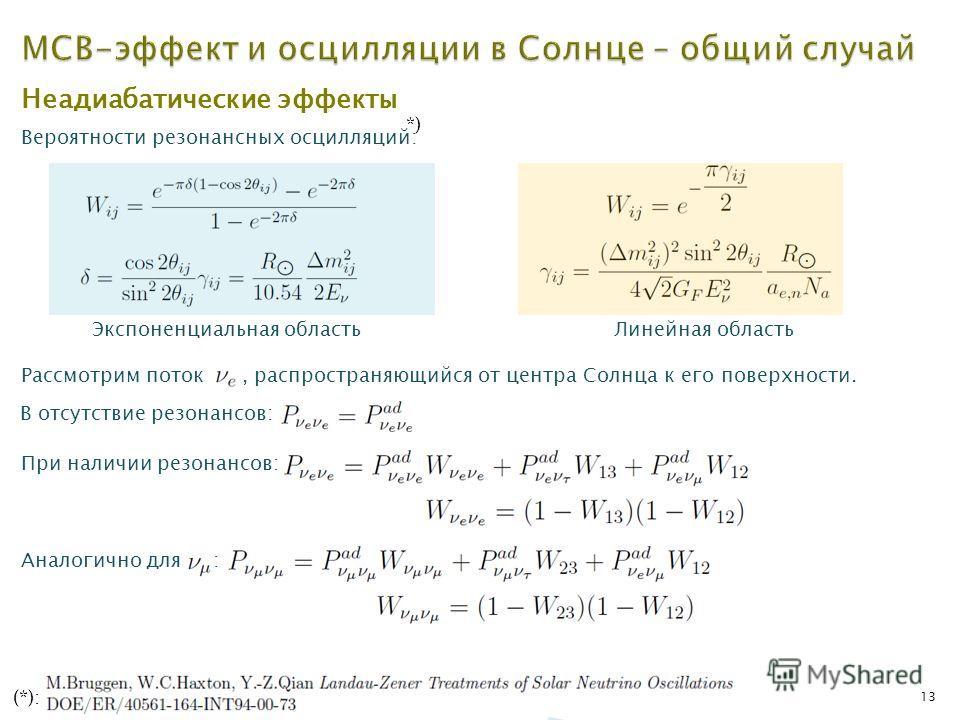 13 Неадиабатические эффекты Вероятности резонансных осцилляций: Экспоненциальная областьЛинейная область Рассмотрим поток, распространяющийся от центра Солнца к его поверхности. *) (*): В отсутствие резонансов: При наличии резонансов: Аналогично для