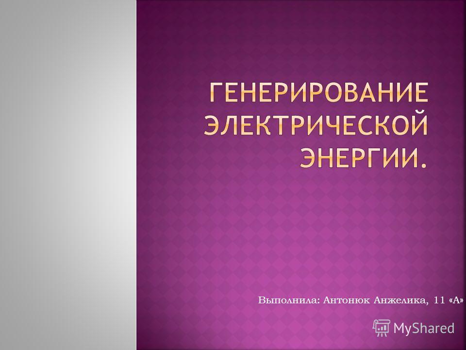 Выполнила: Антонюк Анжелика, 11 «А»