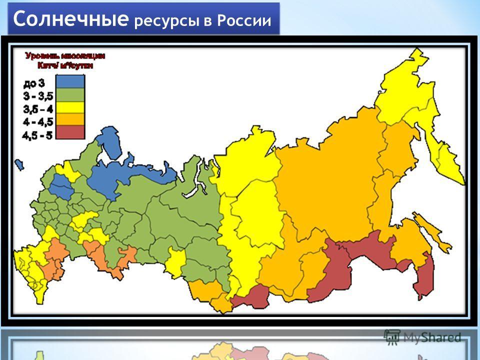 Солнечные ресурсы в России