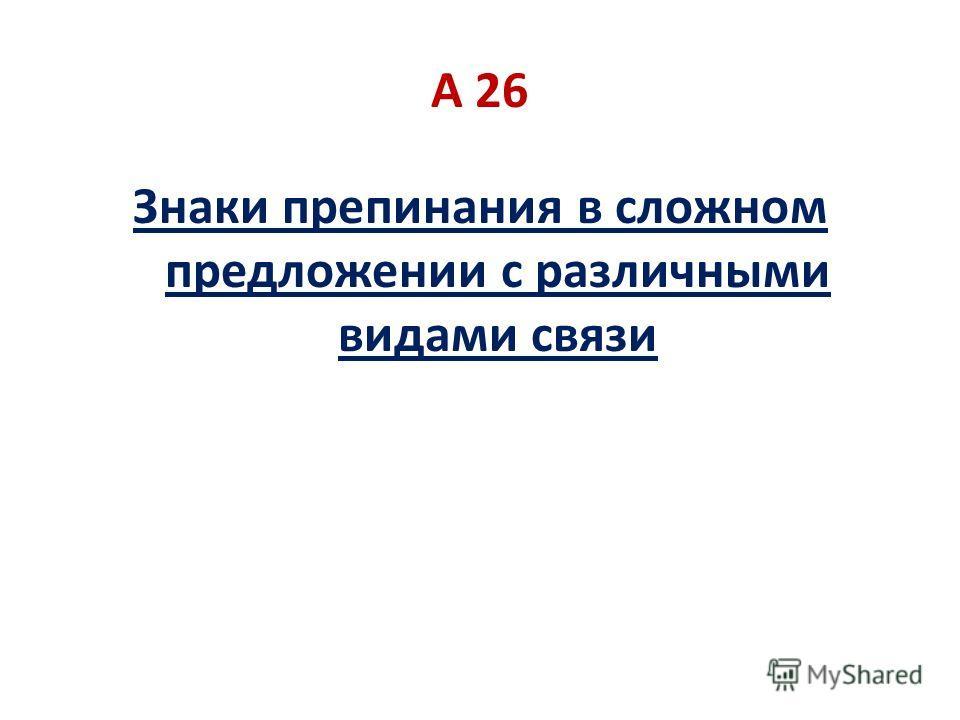 А 26 Знаки препинания в сложном предложении с различными видами связи