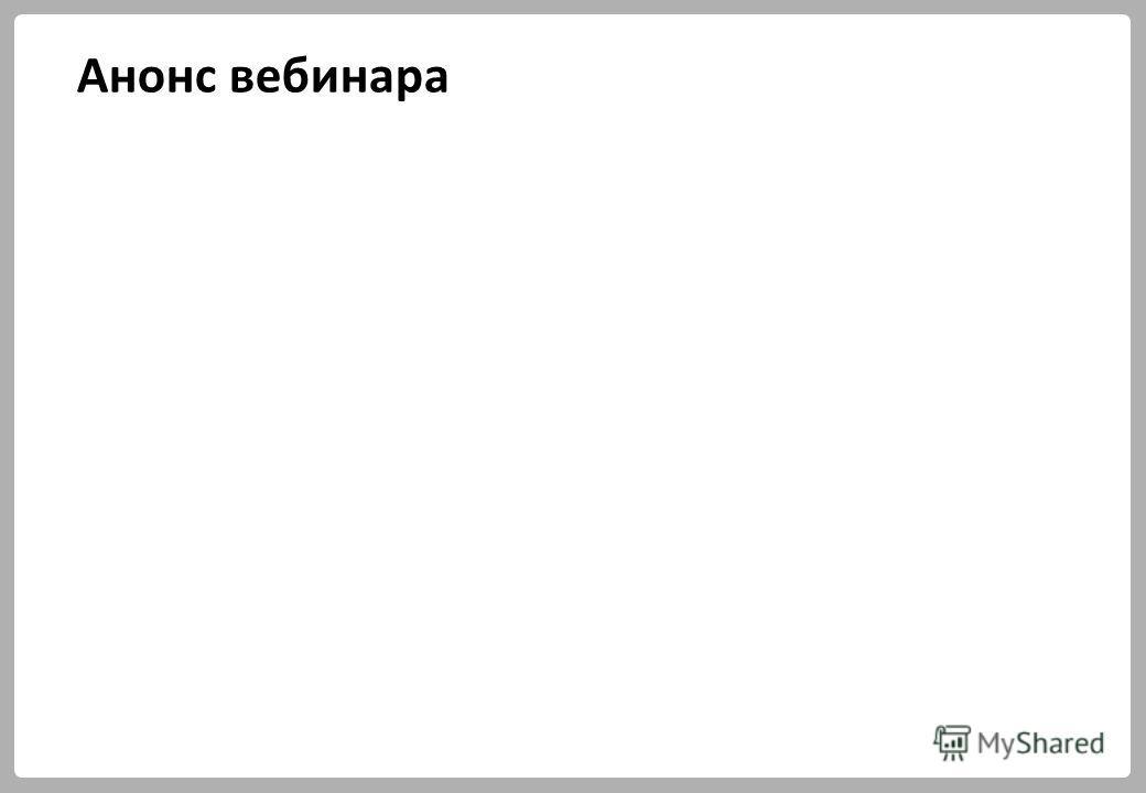 Анонс вебинара