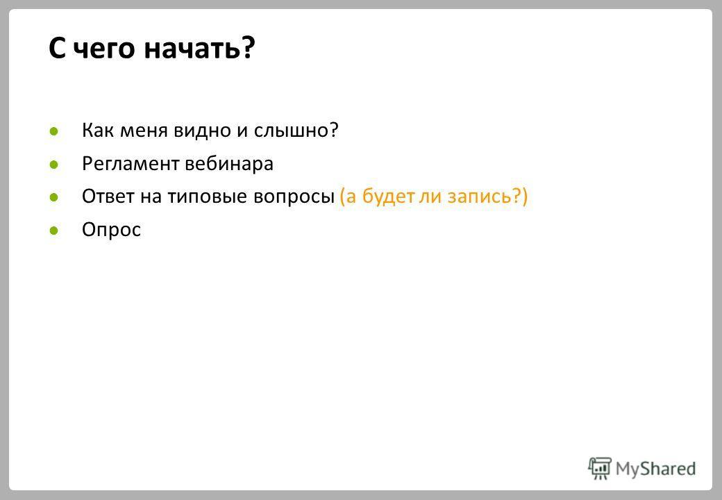 Как меня видно и слышно? Регламент вебинара Ответ на типовые вопросы (а будет ли запись?) Опрос