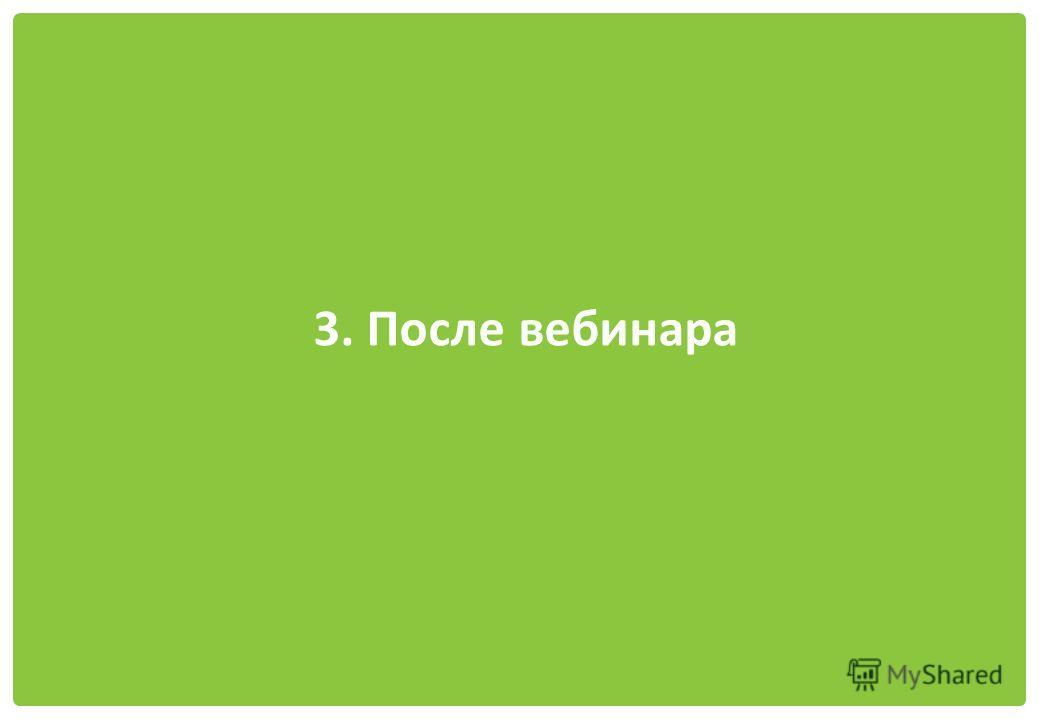 3. После вебинара