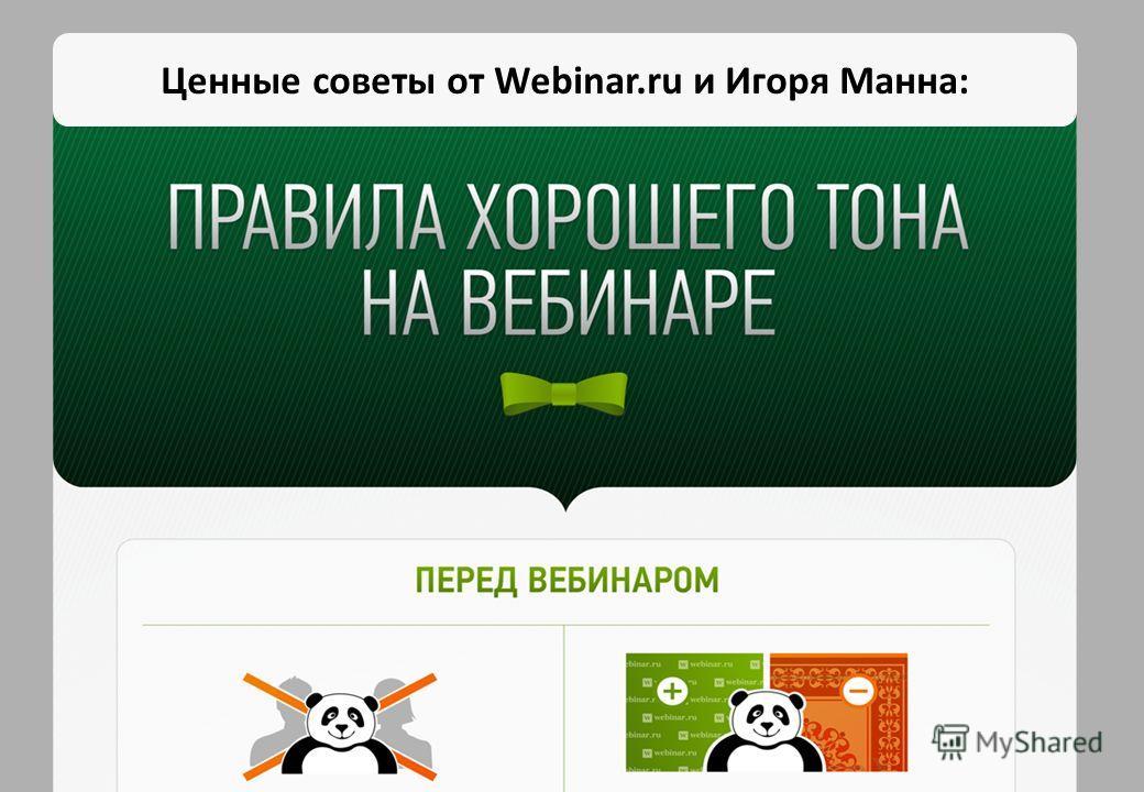 68 Ценные советы от Webinar.ru и Игоря Манна: