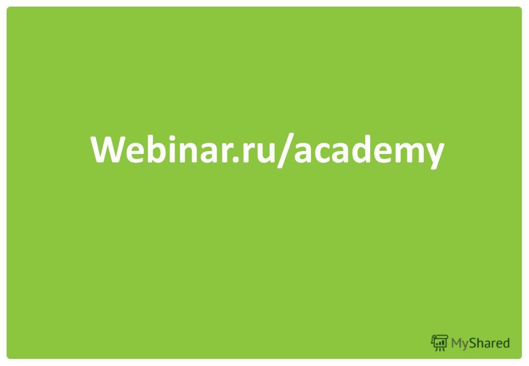 Webinar.ru/academy