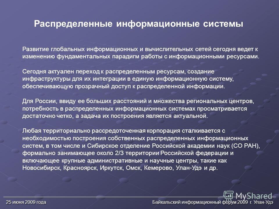 25 июня 2009 годаБайкальский информационный форум 2009 г. Улан-Удэ Развитие глобальных информационных и вычислительных сетей сегодня ведет к изменению фундаментальных парадигм работы с информационными ресурсами. Сегодня актуален переход к распределен