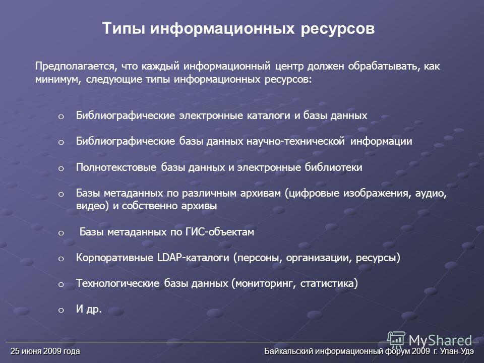 25 июня 2009 годаБайкальский информационный форум 2009 г. Улан-Удэ o Библиографические электронные каталоги и базы данных o Библиографические базы данных научно-технической информации o Полнотекстовые базы данных и электронные библиотеки o Базы метад