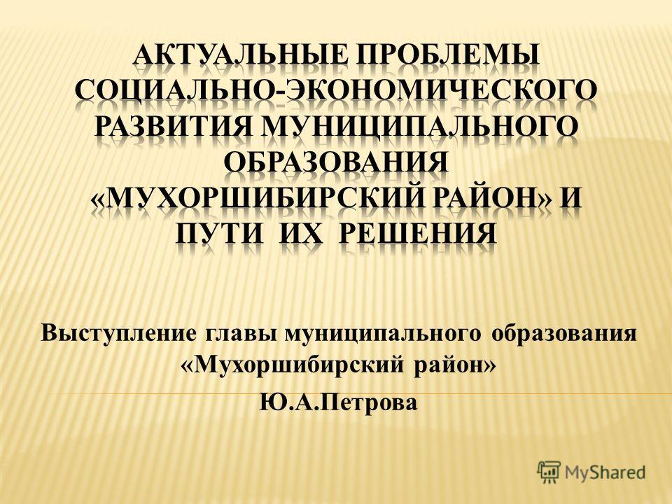 Выступление главы муниципального образования «Мухоршибирский район» Ю.А.Петрова