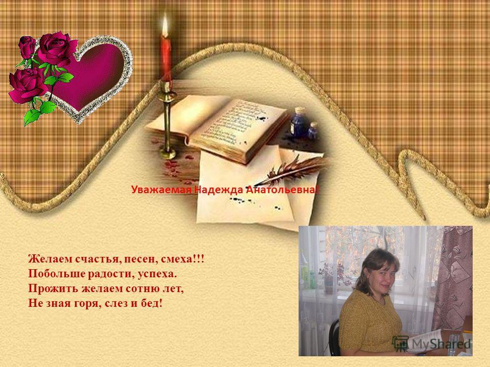 Уважаемая Надежда Анатольевна!