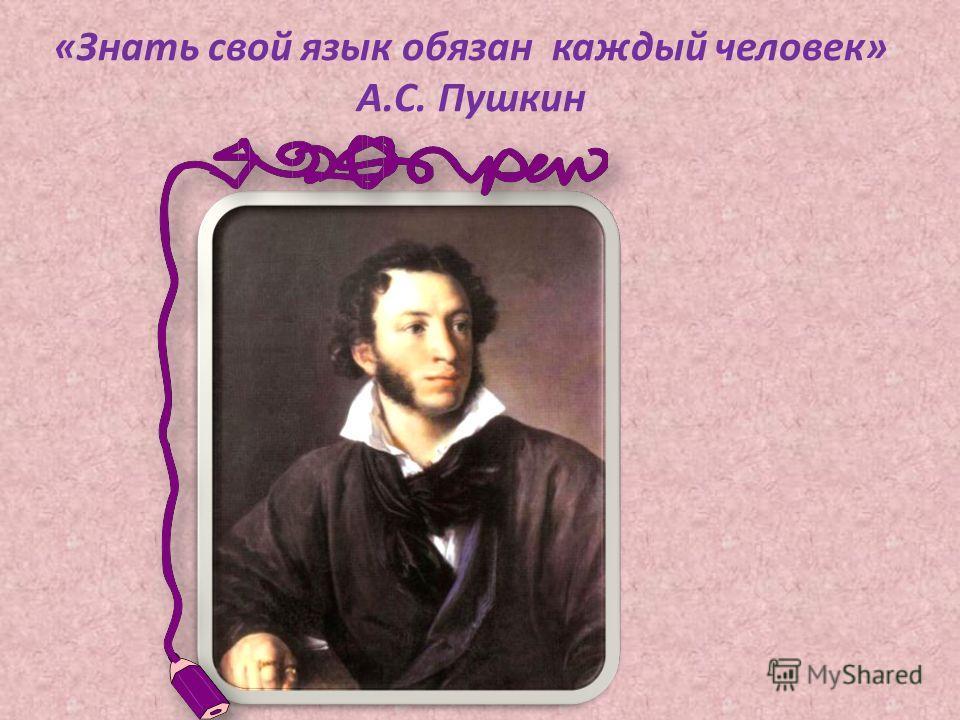 «Знать свой язык обязан каждый человек» А.С. Пушкин