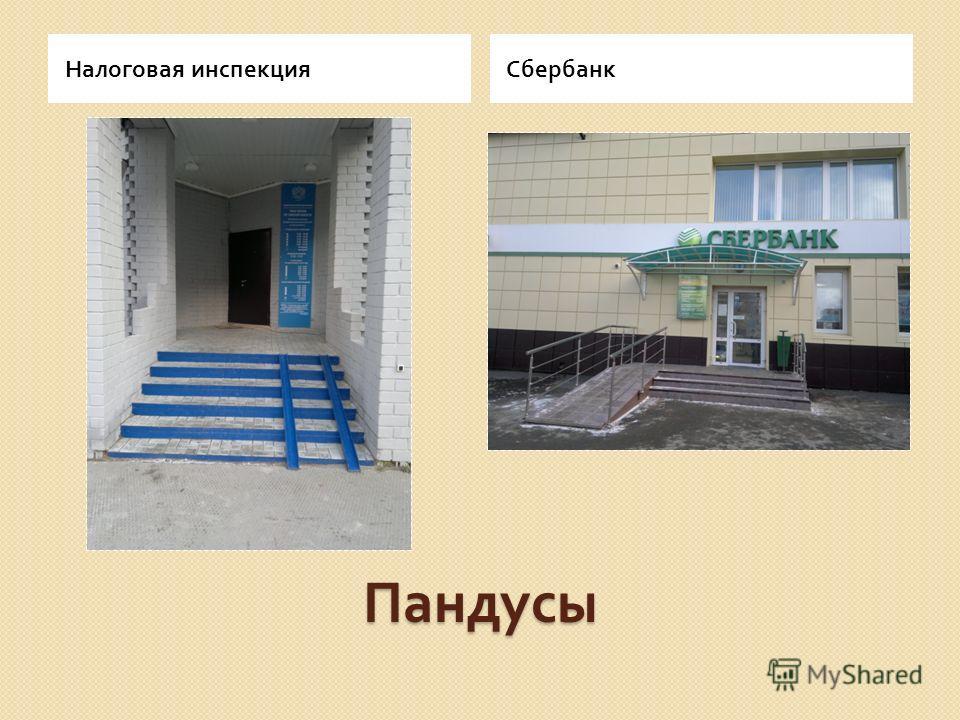 Пандусы Налоговая инспекцияСбербанк