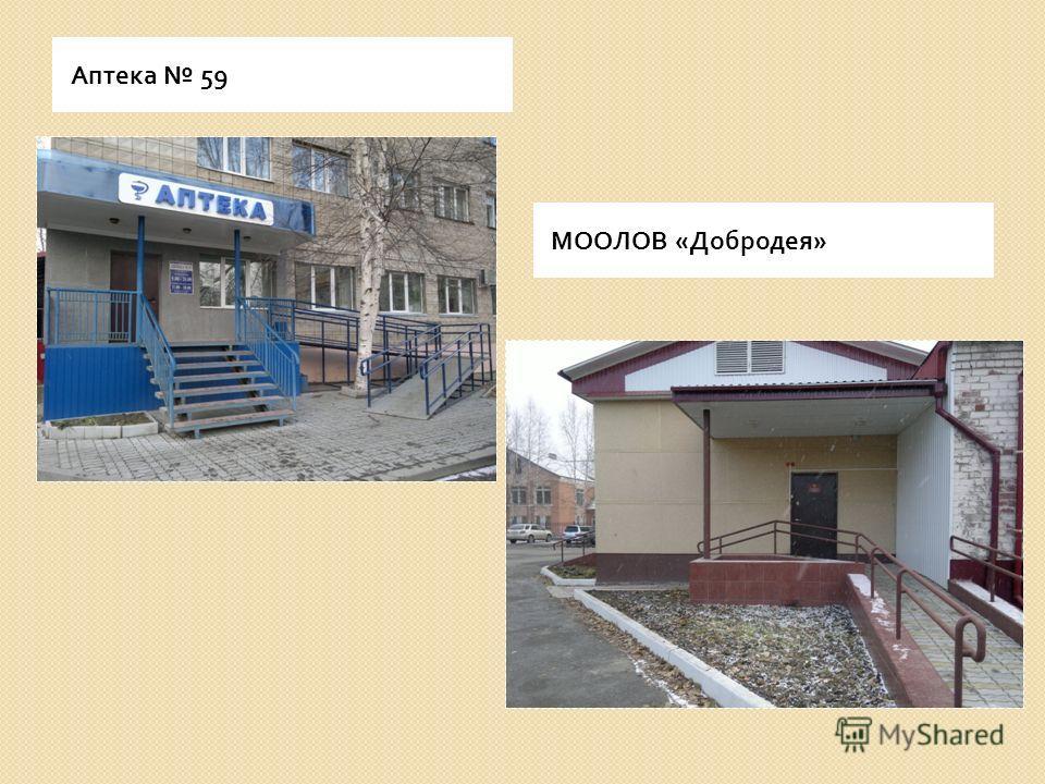 Аптека 59 МООЛОВ « Добродея »