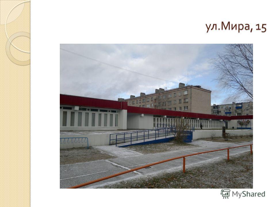 ул. Мира, 15