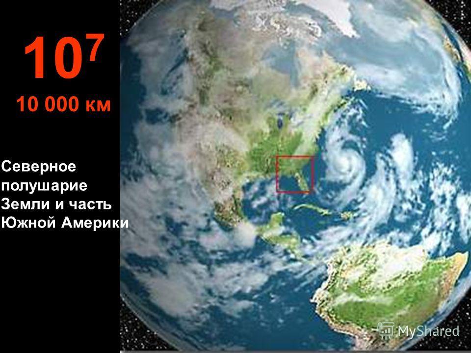 Обычный спутниковый снимок. 10 6 1 000 км