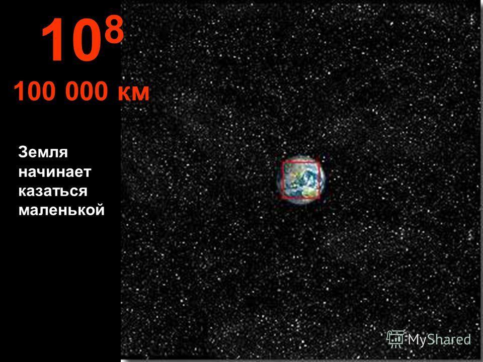 Северное полушарие Земли и часть Южной Америки 10 7 10 000 км