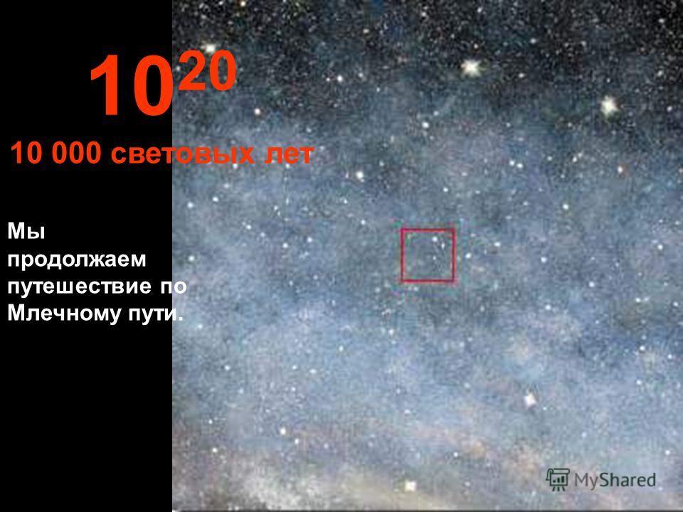 10 19 1 000 световых лет На таком расстоянии мы идем через нашу галактику - Млечный путь