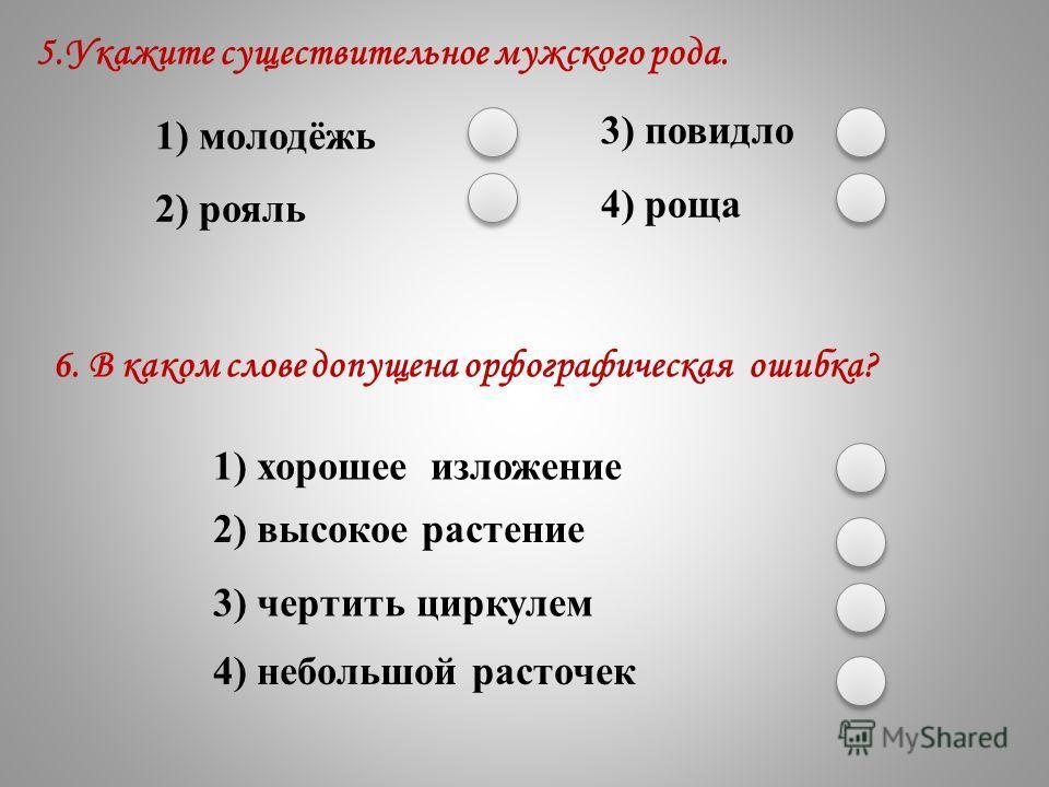 3.Какое существительное относится к женскому роду? 1) путь 2) впечатление 3) оттепель 4) пейзаж 4. Какое существительное относится к среднему роду? 1) зайчишка 2) бандероль 4) лукошко 3) шампунь