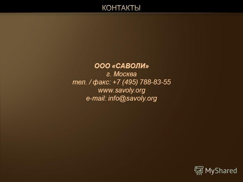 ООО «САВОЛИ» г. Москва тел. / факс: +7 (495) 788-83-55 www.savoly.org e-mail: info@savoly.org