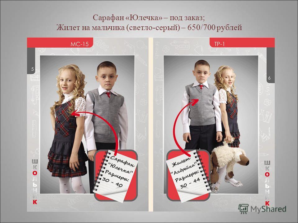 Сарафан «Юлечка» – под заказ; Жилет на мальчика (светло-серый) – 650/700 рублей