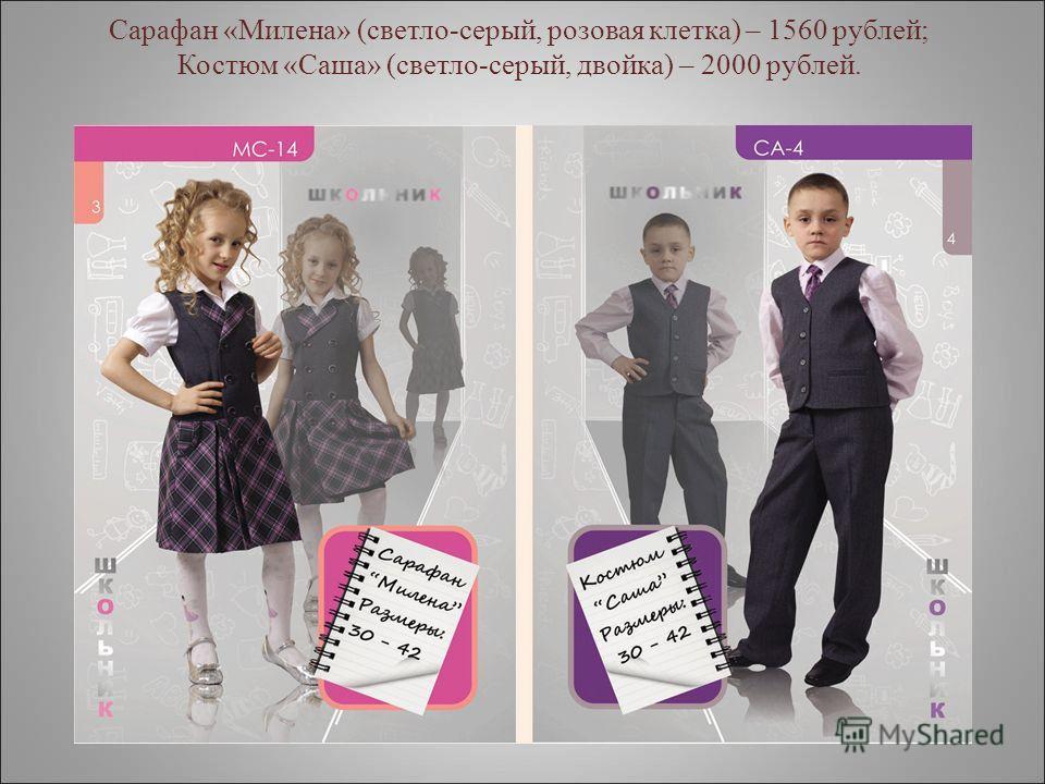 Сарафан «Милена» (светло-серый, розовая клетка) – 1560 рублей; Костюм «Саша» (светло-серый, двойка) – 2000 рублей.