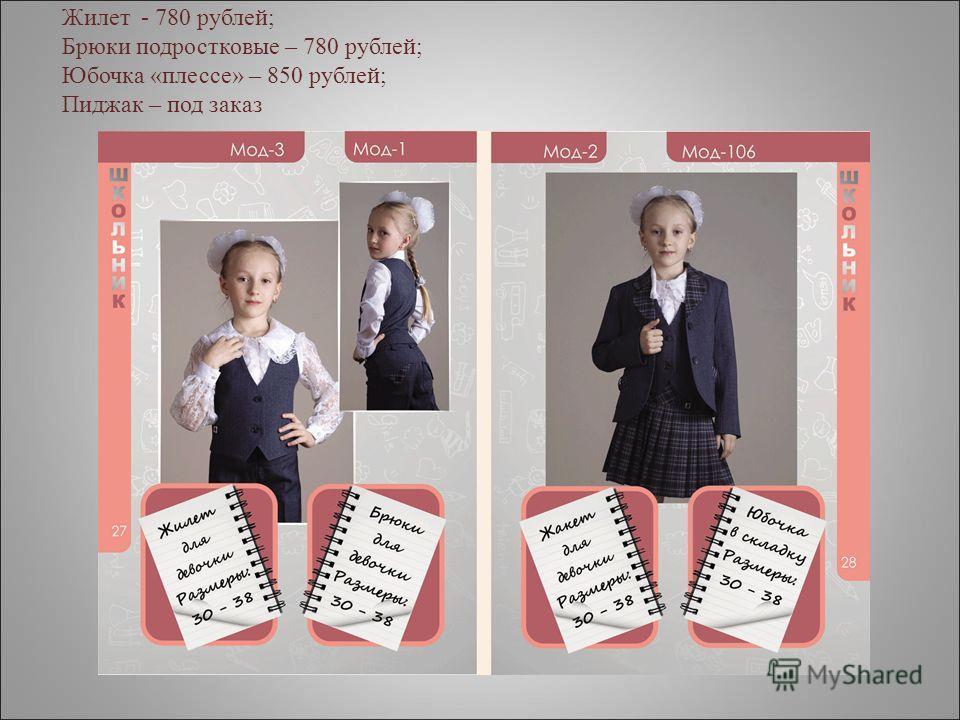 Жилет - 780 рублей; Брюки подростковые – 780 рублей; Юбочка «плессе» – 850 рублей; Пиджак – под заказ