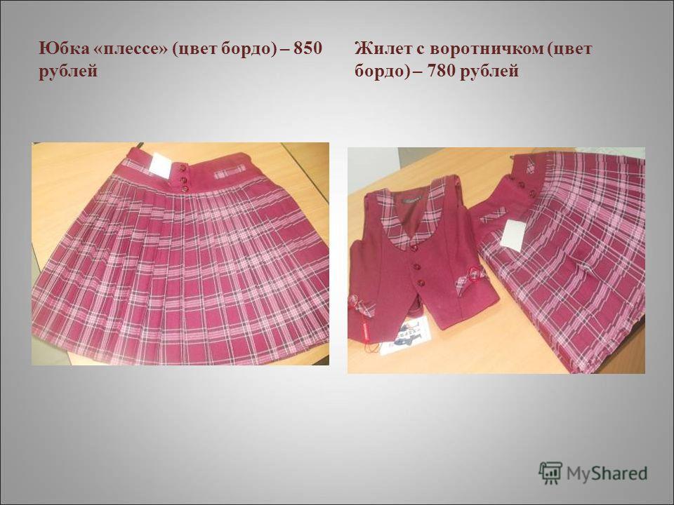 Юбка «плессе» (цвет бордо) – 850 рублей Жилет с воротничком (цвет бордо) – 780 рублей