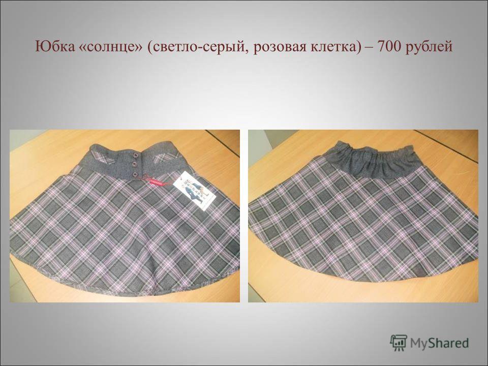 Юбка «солнце» (светло-серый, розовая клетка) – 700 рублей