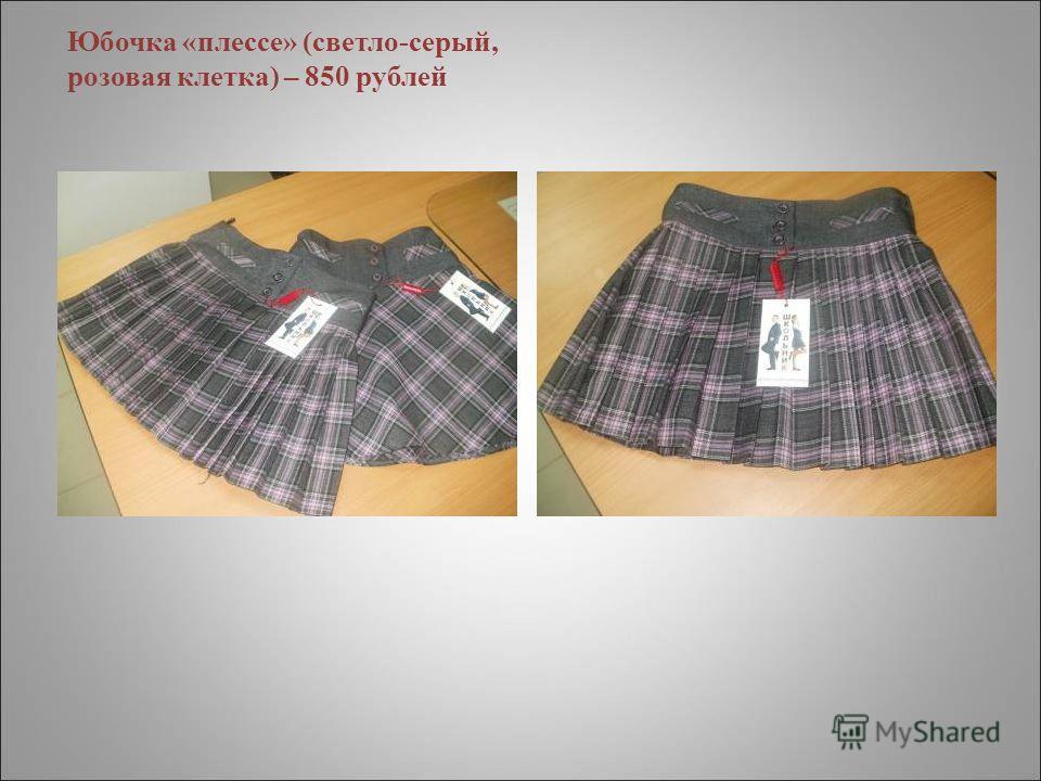 Юбочка «плессе» (светло-серый, розовая клетка) – 850 рублей