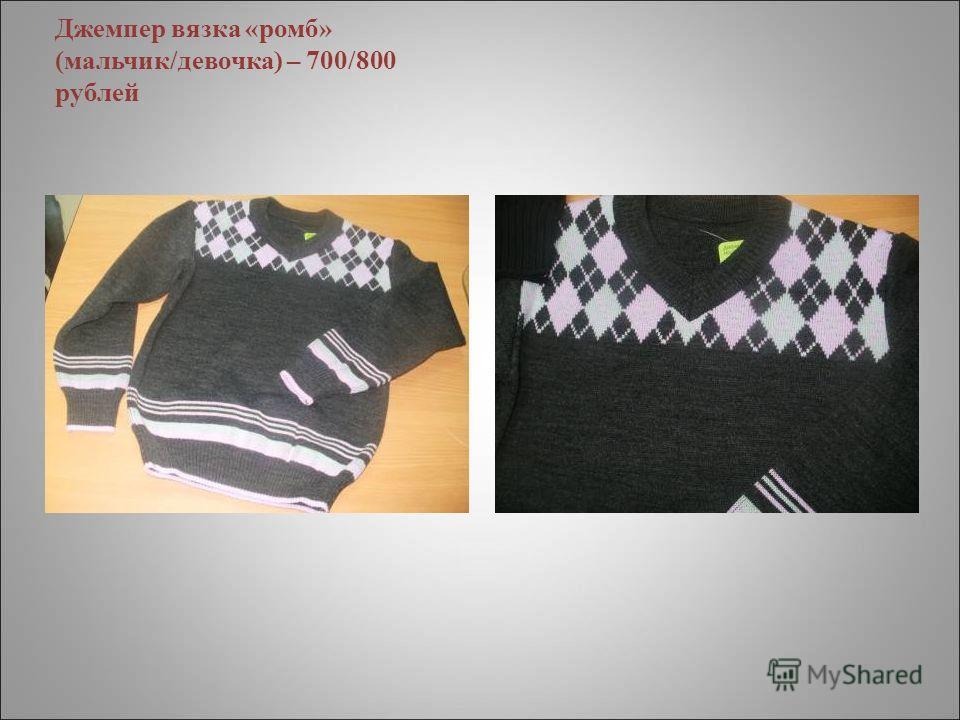 Джемпер вязка «ромб» (мальчик/девочка) – 700/800 рублей