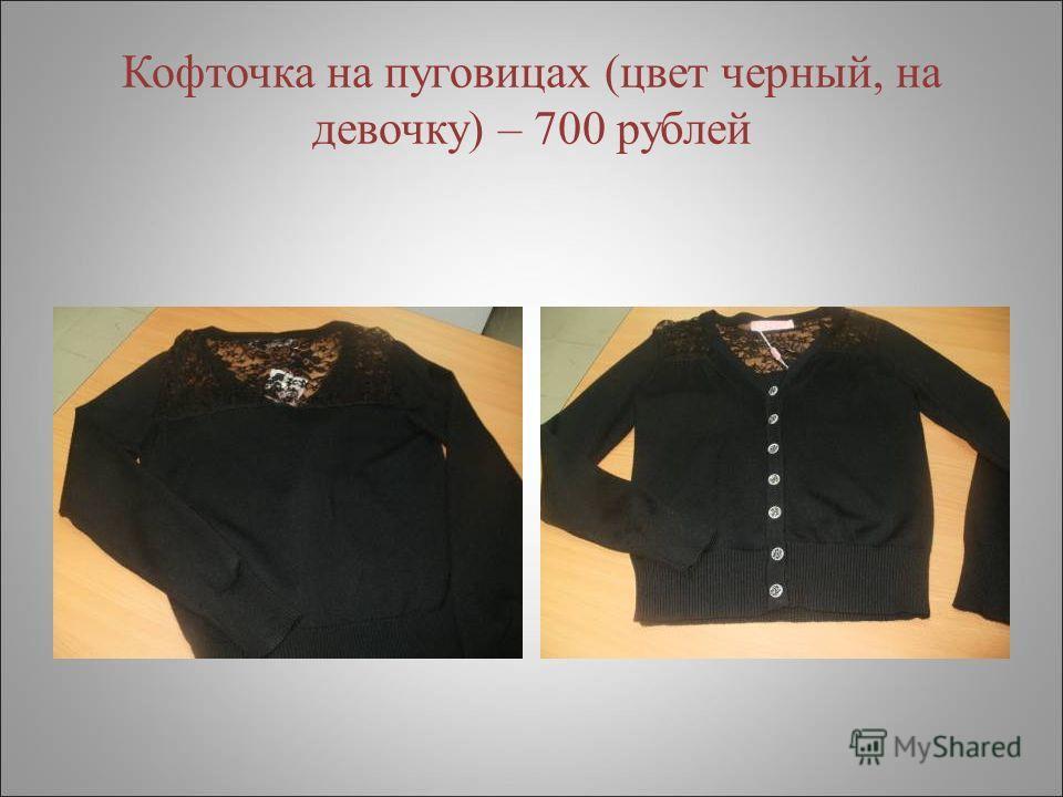 Кофточка на пуговицах (цвет черный, на девочку) – 700 рублей
