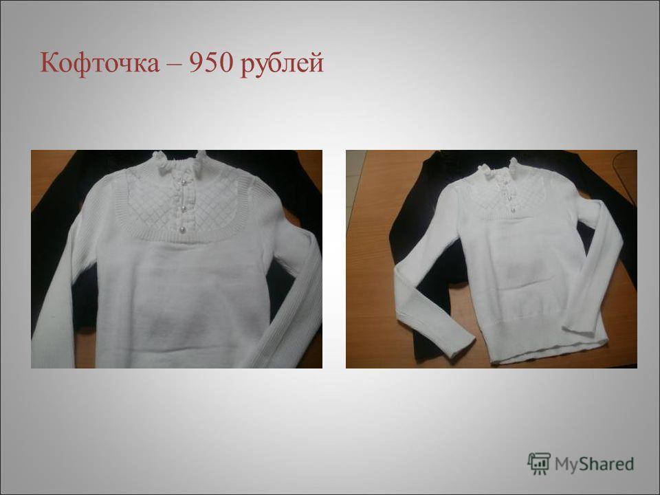 Кофточка – 950 рублей