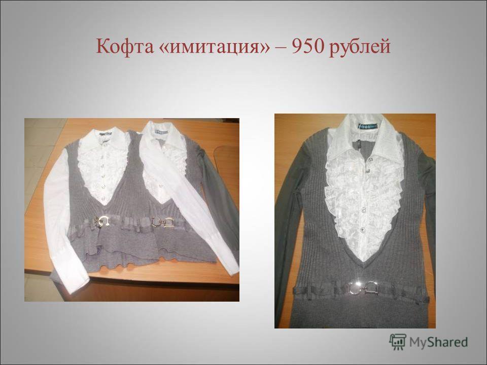 Кофта «имитация» – 950 рублей