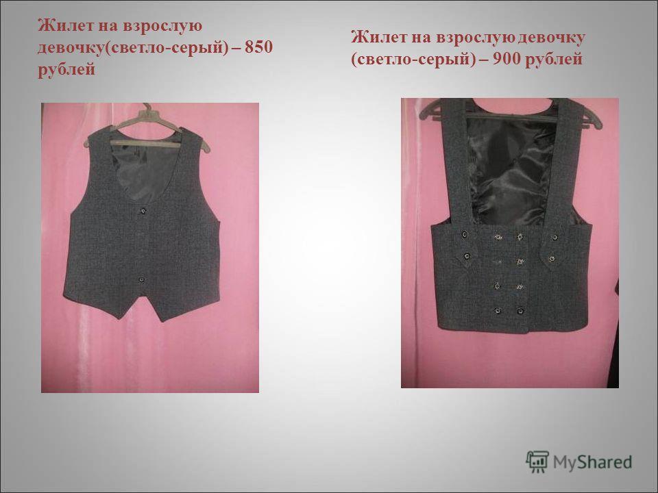 Жилет на взрослую девочку(светло-серый) – 850 рублей Жилет на взрослую девочку (светло-серый) – 900 рублей